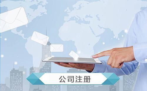 公司注册的公司资质与经营范围介绍